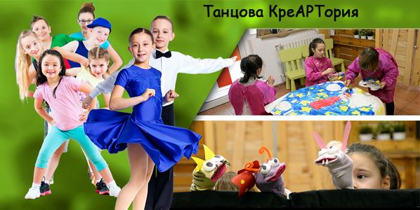 Dance CreARTRoria
